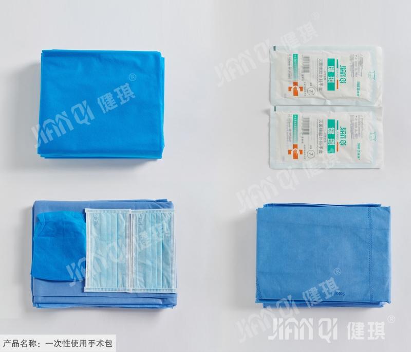 Disposable Surgical Set